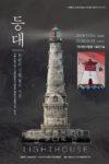 Musée National de la Marine de Corée du Sud